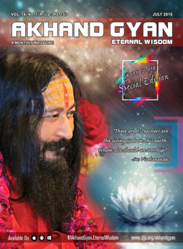 Akhand Gyan English Edition – July 2019